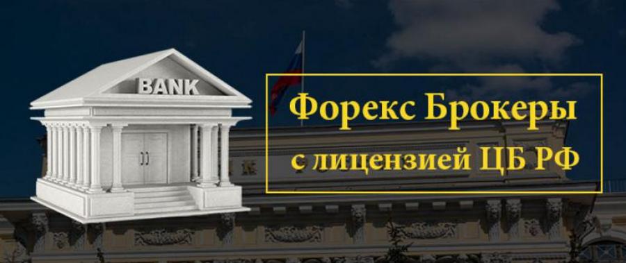 Брокеры forex с лицензиями в россии заработок на биткоинах 4000$ в неделю